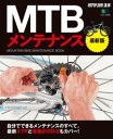 MTBメンテナンス 最新版【電子書籍】