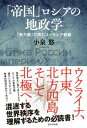 「帝国」ロシアの地政学(東京堂出版)「勢力圏」で読むユーラシア戦略