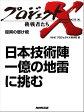 ショッピング本 「日本技術陣 一億の地雷に挑む」 復興の懸け橋【電子書籍】