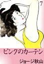 ピンクのカーテン (7)【電子書籍】[ ジョージ秋山 ]