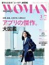 PRESIDENT WOMAN(プレジデントウーマン) 2016年3月号【電子書籍】 PRESIDENT WOMAN編集部
