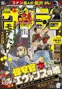 週刊少年サンデー 2018年5・6合併号(2017年12月27日発売)【電子書籍】