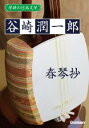 学研の日本文学 谷崎潤一郎春琴抄【電子書籍】 谷崎潤一郎