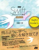 �ܺ١�Swift2 iPhone���ץ곫ȯ ����Ρ��ȡ�Swift 2��Xcode 7�б�����Oshige��introduction��note��