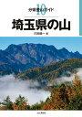 分県登山ガイド10 埼玉県の山【電子書籍】[ 打田 エイ一 ]