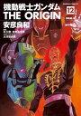 機動戦士ガンダム THE ORIGIN(12)【電子書籍】[...