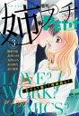 姉系Petit Comic 2015年3月号(2015年2月19日発売)【電子書籍】