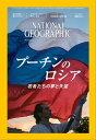 ナショナル ジオグラフィック日本版 2016年12月号 [雑誌]【電子書籍】[ ナショナルジオグラフィック編集部 ]