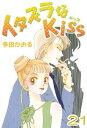 イタズラなKiss(フルカラー版)21巻【電子書籍】[ 多田かおる ]