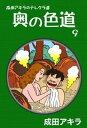 成田アキラのテレクラ道 奥の色道 (9)【電子書籍】[ 成田アキラ ]