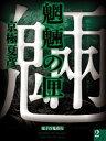 魍魎の匣(2)【電子書籍】[ 京極夏彦 ]