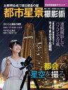 天体写真撮影テクニック 都市星景撮影術 比較明合成で撮る都会の星【電子書籍】[ 中西 昭雄 ]