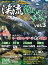 渓流釣りのすべてvol.3【電子書籍】[ コスミック出版釣り編集部 ]