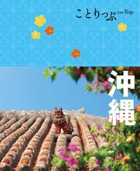 ことりっぷ沖縄