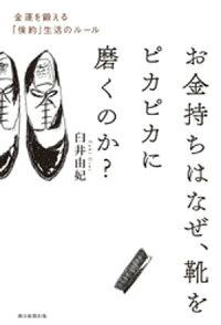 お金持ちはなぜ、靴をピカピカに磨くのか?金運を鍛える「倹約」生活のルール