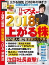 日経マネー 2018年 2月号 [雑誌]【電子書籍】[ 日経マネー編集部 ]