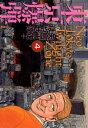 東京爆弾 (4)【電子書籍】[ 矢島正雄 ]