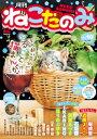 月刊ねこだのみ vol.10(2016年9月23日発売)【電...