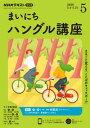NHKラジオ まいにちハングル講座 2020年5月号[雑誌]【電子書籍】