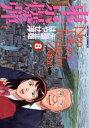 東京爆弾 (8)【電子書籍】[ 矢島正雄 ]