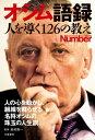 Number PLUS オシム語録 人を導く126の教え(Sports Graphic Number PLUS(スポーツ・グラフィックナンバープラス))【電子書籍】