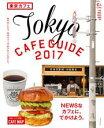東京カフェ2017【電子書籍】[ 朝日新聞出版 ]