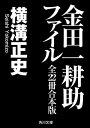 金田一耕助ファイル 全22冊合本版【電子書籍】[ 横溝 正史 ]