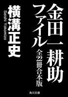 金田一耕助ファイル全22冊合本版
