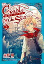 海のクレイドル 2巻【電子書籍】[ 永野明 ]