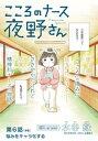こころのナース夜野さん【単話】(6)【電子書籍】[ 水谷緑 ]