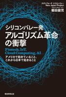 シリコンバレー発アルゴリズム革命の衝撃Fintech,IoT,CloudComputing,AI…アメリカで起きていること、これから日本で起きること