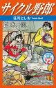 サイクル野郎 23【電子書籍】[ 荘司としお ]