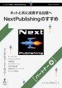 ネットと共に成長する出版へ NextPublishingのすすめ(パートナー編)【電子書籍】[ 株式会社インプレスR&D NextPublishingセンター ]