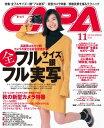CAPA 2016年11月号【電子書籍】