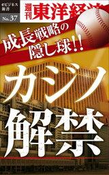 成長戦略の隠し球 カジノ解禁週刊東洋経済eビジネス新書No.37【電子書籍】