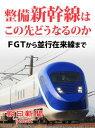 整備新幹線はこの先どうなるのか FGTから並行在来線まで【電子書籍】[ 朝日新聞 ]