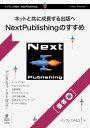 ネットと共に成長する出版へ NextPublishingのすすめ(著者編)【電子書籍】[ 株式会社インプレスR&D NextPublishingセンター ]