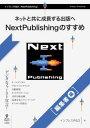 ネットと共に成長する出版へ NextPublishingのすすめ(編集者編)【電子書籍】[ 株式会社インプレスR&D NextPublishingセンター ]