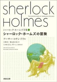 シャーロック・ホームズ全集3シャーロック・ホームズの冒険