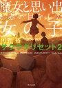 魔女と思い出と赤い目をした女の子 サクラダリセット2【電子書籍】[ 河野 裕 ]