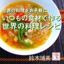 いつもの食材で作る 世界の料理レシピ【電子書籍】[ 鈴木博美 ]