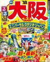 るるぶ大阪ベスト'18【電子書籍】