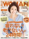 日経ウーマン 2017年 6月号