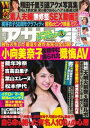 週刊アサヒ芸能 2015年7月23日号2015年7月23日号【電子書籍】