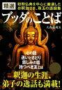 精選 ブッダのことば初期仏典を中心に厳選した、お釈迦さま珠玉の語録集【電子書籍】[ 大森義成 ]