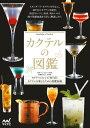 カクテルの図鑑【電子書籍】[ Cocktail 15番地(斎...