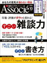日経ビジネスアソシエ 2016年 10月号 [雑誌]【電子書籍】[ 日経ビジネスアソシエ編集部 ]