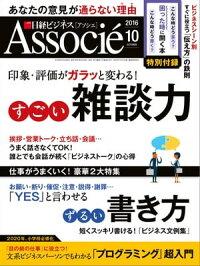 日経ビジネスアソシエ2016年10月号[雑誌]