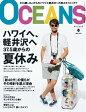 OCEANS(オーシャンズ) 2014年8月号2014年8月号【電子書籍】