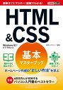 できるポケットHTML&CSS基本マスターブック Windows 8.1/8/7/Vista対応【電子書籍】[ できるシリーズ編集部 ]